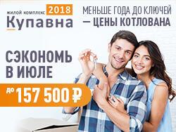 ЖК «Купавна 2018» Квартиры в центре города с выгодой до